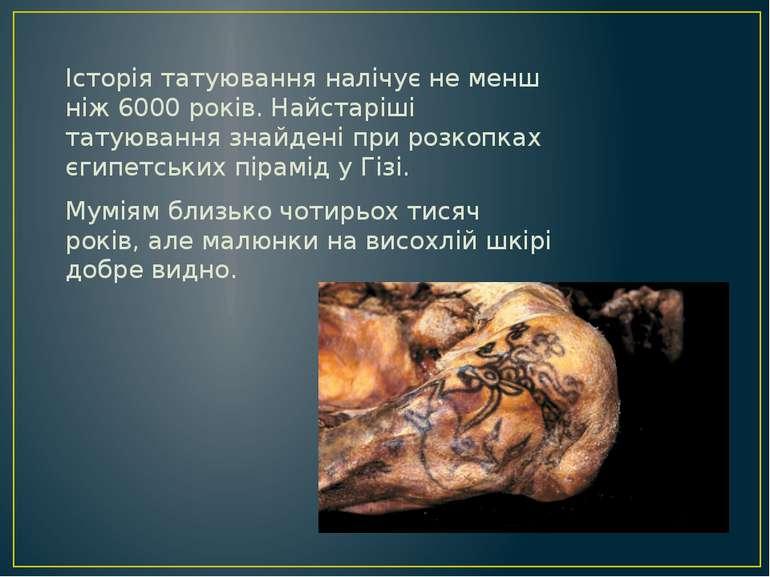 Історія татуювання налічує не менш ніж 6000 років. Найстаріші татуювання знай...