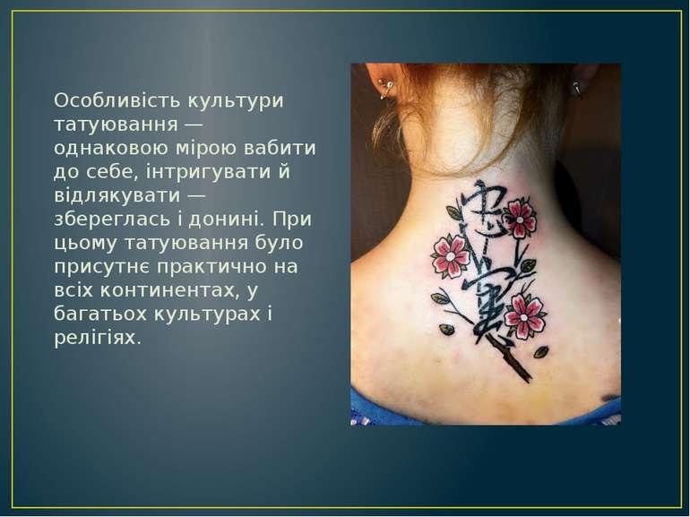 Особливість культури татуювання — однаковою мірою вабити до себе, інтригувати...