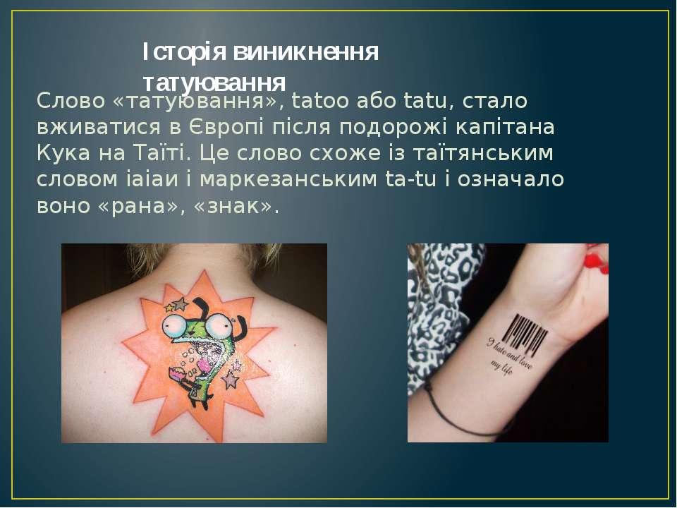 Слово «татуювання», tatoo або tatu, стало вживатися в Європі після подорожі к...