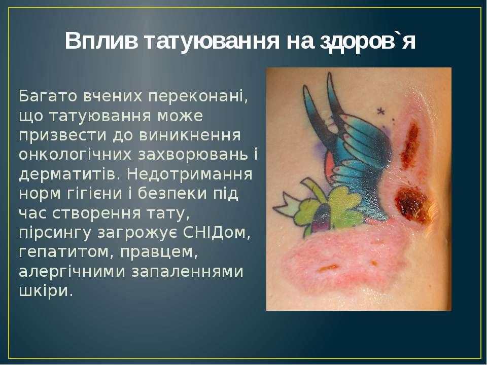 Вплив татуювання на здоров`я Багато вчених переконані, що татуювання може при...