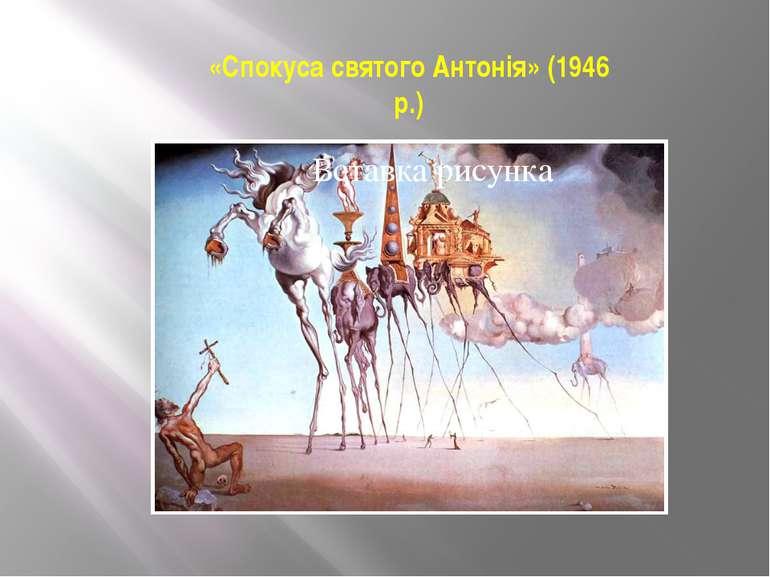 «Спокуса святого Антонія» (1946 р.)