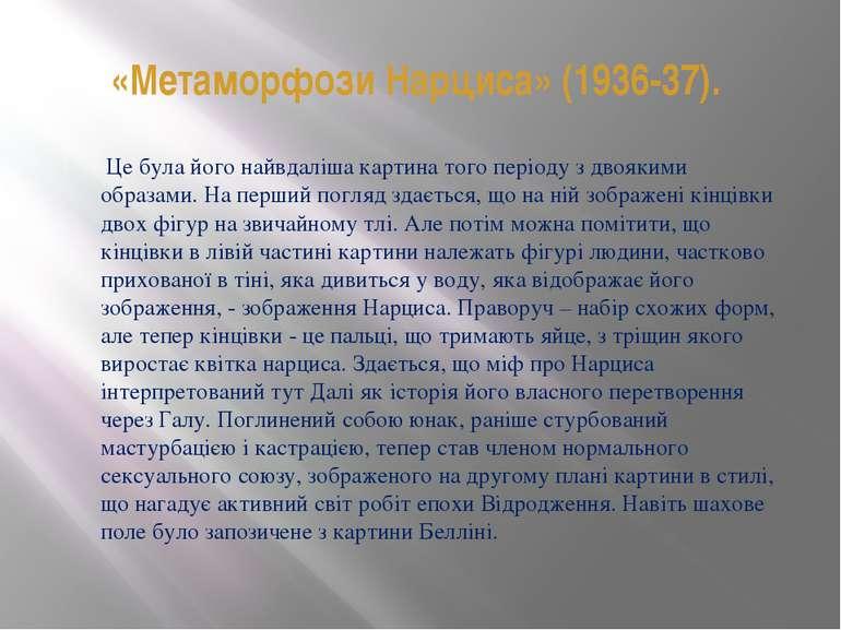 «Метаморфози Нарциса» (1936-37). Це була його найвдаліша картина того періоду...