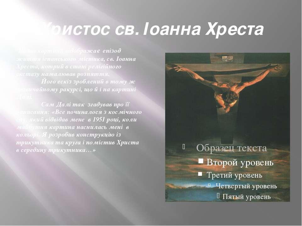 Христос св. Іоанна Хреста Назва картини відображає епізод життя іспанського м...