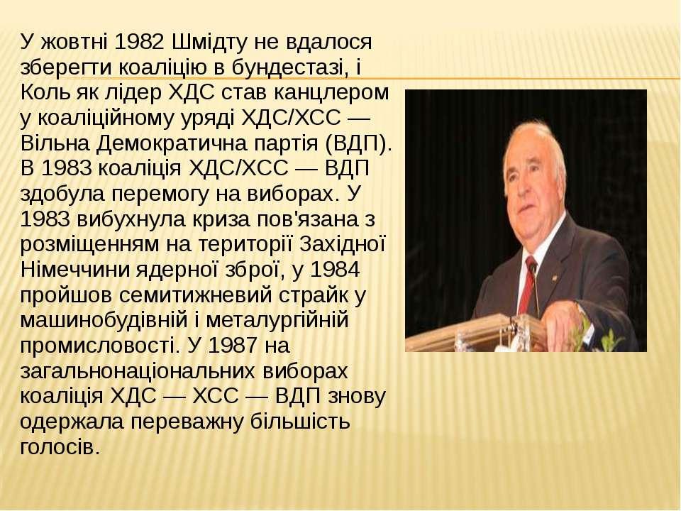 У жовтні 1982 Шмідту не вдалося зберегти коаліцію в бундестазі, і Коль як лід...