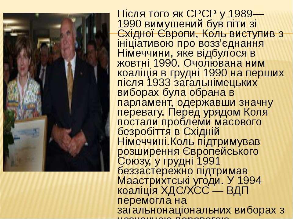 Після того як СРСР у 1989—1990 вимушений був піти зі Східної Європи, Коль вис...