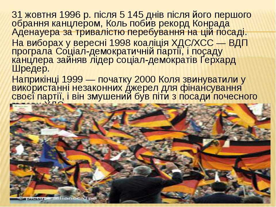 31 жовтня 1996 р. після 5 145 днів після його першого обрання канцлером, Коль...