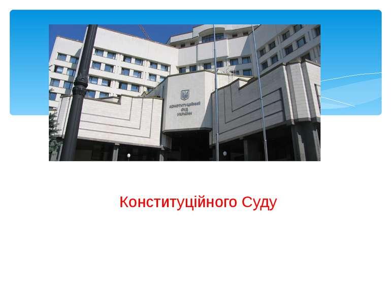 Завданням Конституційного Суду є гарантування верховенства Конституції як осн...