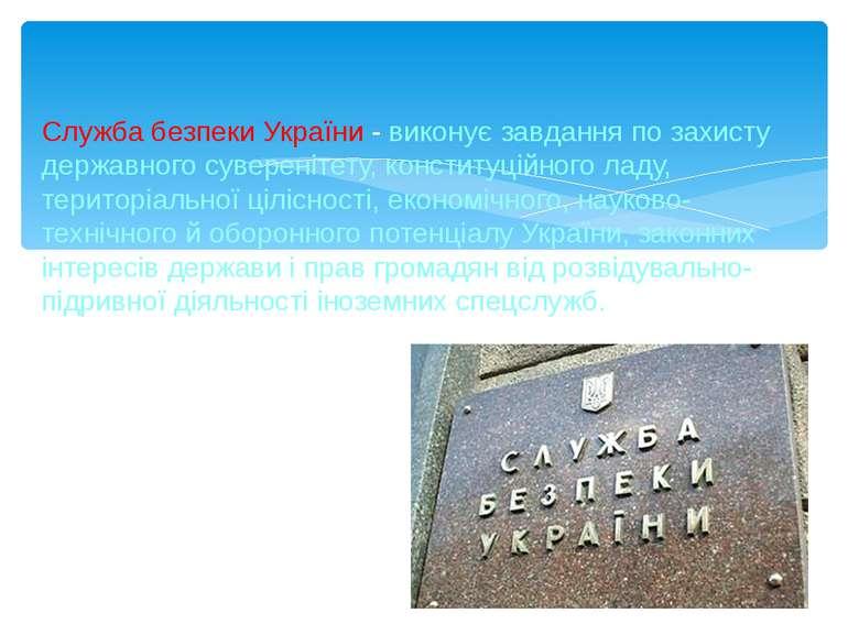 Служба безпеки України - виконує завдання по захисту державного суверенітету,...