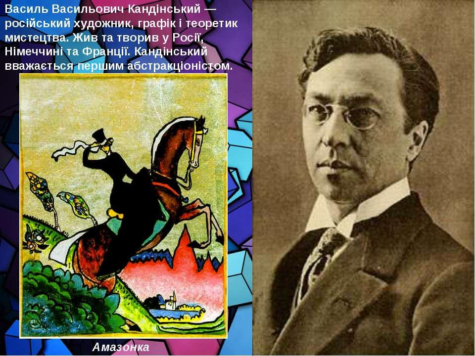 Василь Васильович Кандінський — російський художник, графік і теоретик мистец...