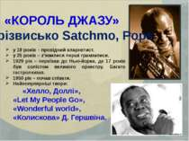 «КОРОЛЬ ДЖАЗУ» На прізвисько Satchmo, Pops у 18 років – провідний кларнетист....