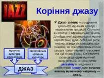 Коріння джазу Джаз виник як поєднання декількох музичних культур і національн...