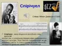 Спірічуел Співає Міхел Джексон (США) Спірічуел - жанр общинного релігійного с...