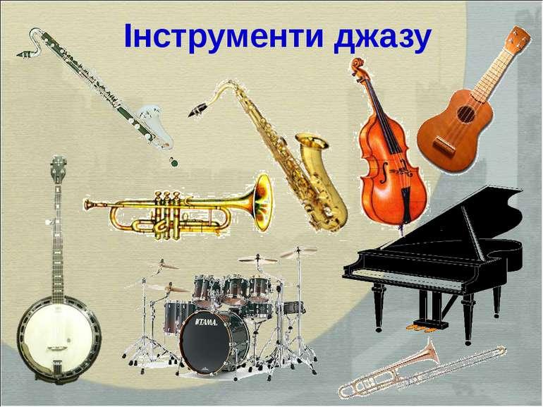 Інструменти джазу