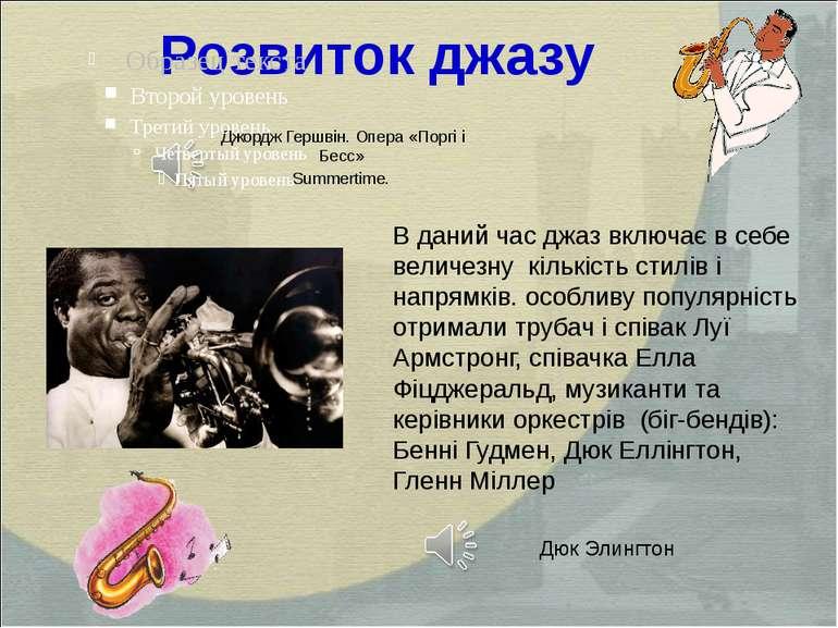 Розвиток джазу Джордж Гершвін. Опера «Поргі і Бесс» Summertime. В даний час д...
