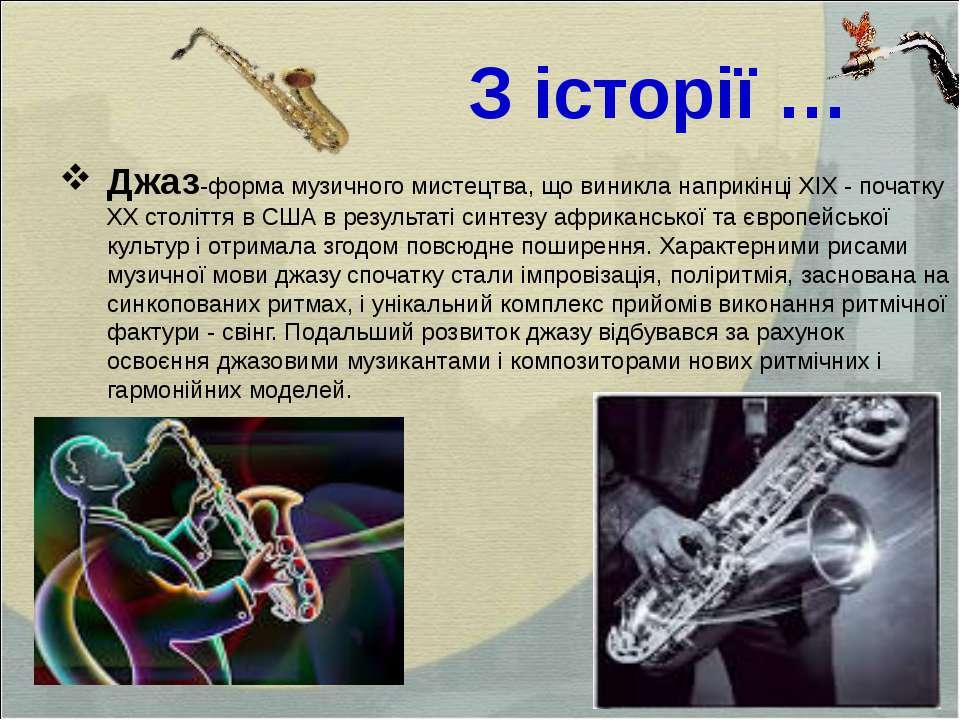 З історії … Джаз-форма музичного мистецтва, що виникла наприкінці XIX - почат...