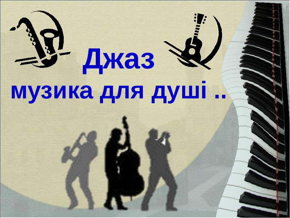 Джаз музика для душі ..