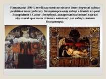 Наприкінці 1890-х все більш помітне місце в його творчості займає релігійна т...