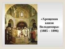 «Хрещення князя Володимира» (1885 – 1896)