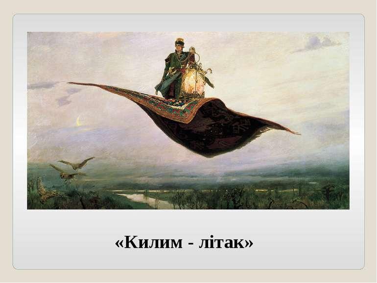 «Килим - літак»