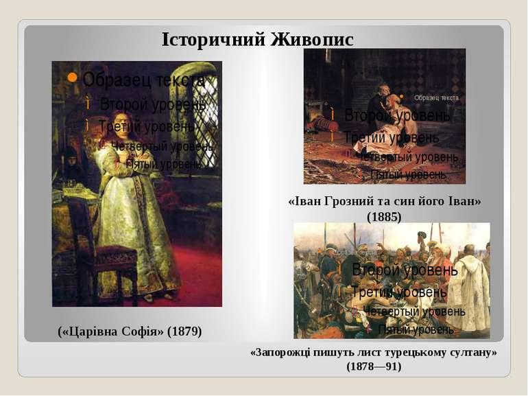 Історичний Живопис («Царівна Софія» (1879) «Іван Грозний та син його Іван» (1...