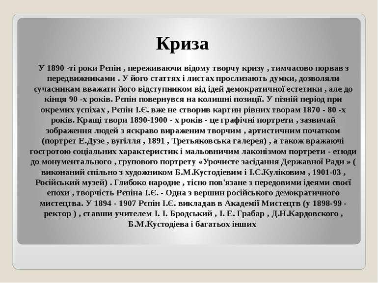 Криза У 1890 -ті роки Рєпін , переживаючи відому творчу кризу , тимчасово пор...