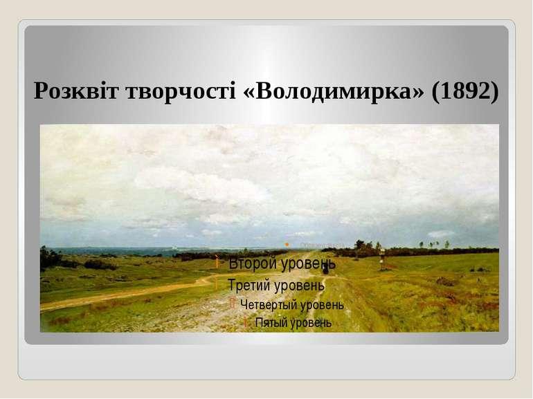 Розквіт творчості «Володимирка» (1892)