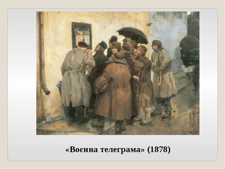 «Воєнна телеграма» (1878)