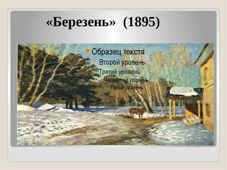 «Березень» (1895)