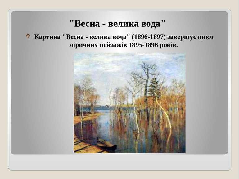 """""""Весна - велика вода"""" Картина """"Весна - велика вода"""" (1896-1897) завершує цикл..."""