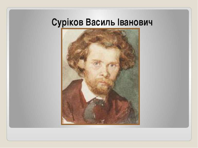 Суріков Василь Іванович