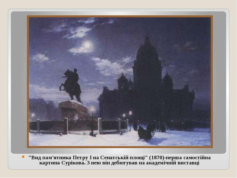 """""""Вид пам'ятника Петру I на Сенатській площі"""" (1870)-перша самостійна картина ..."""