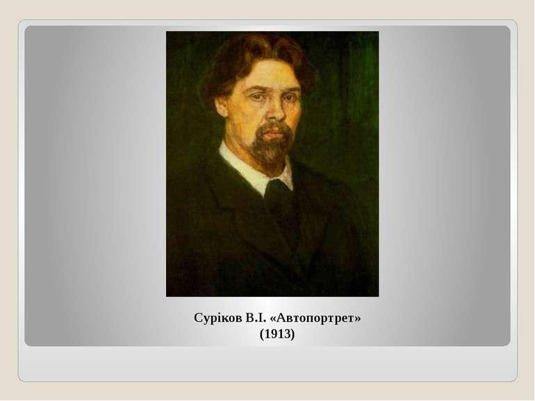 Суріков В.І. «Автопортрет» (1913)