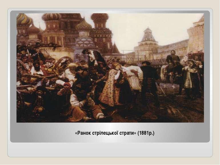 «Ранок стрілецької страти» (1881р.)