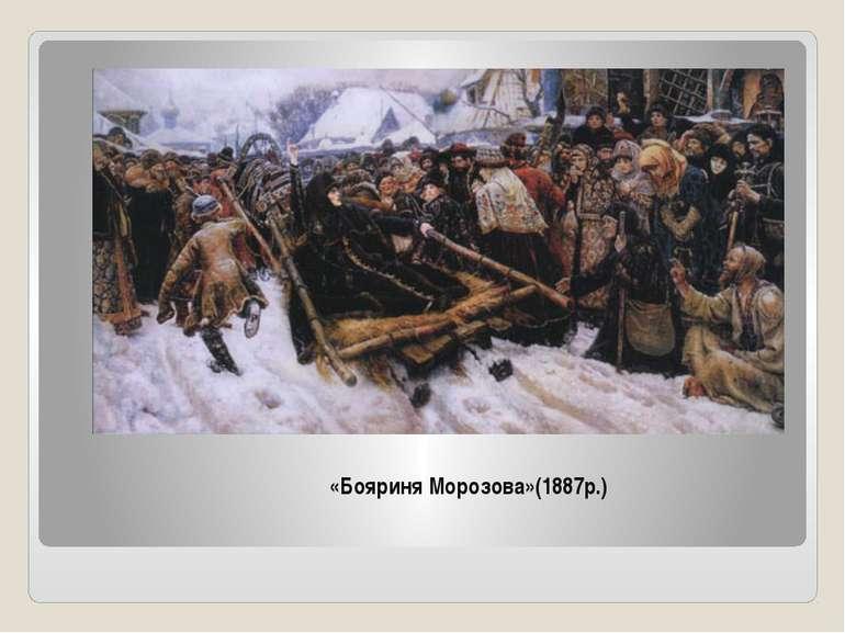 «Бояриня Морозова»(1887р.)