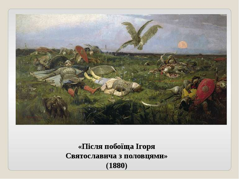 «Після побоїща Ігоря Святославича з половцями» (1880)
