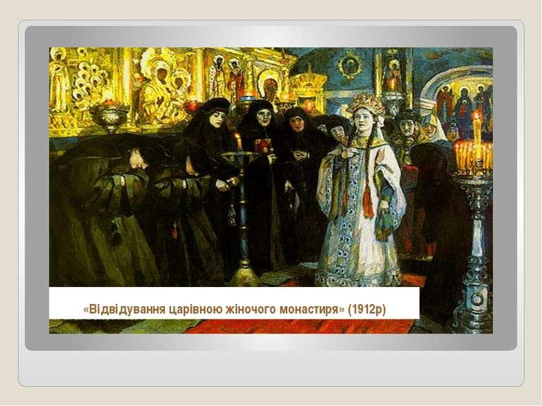 «Відвідування царівною жіночого монастиря» (1912р)