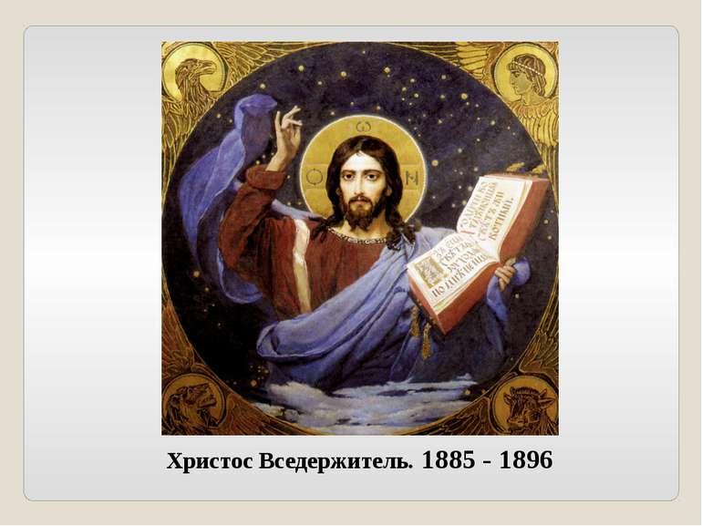 Христос Вседержитель. 1885 - 1896