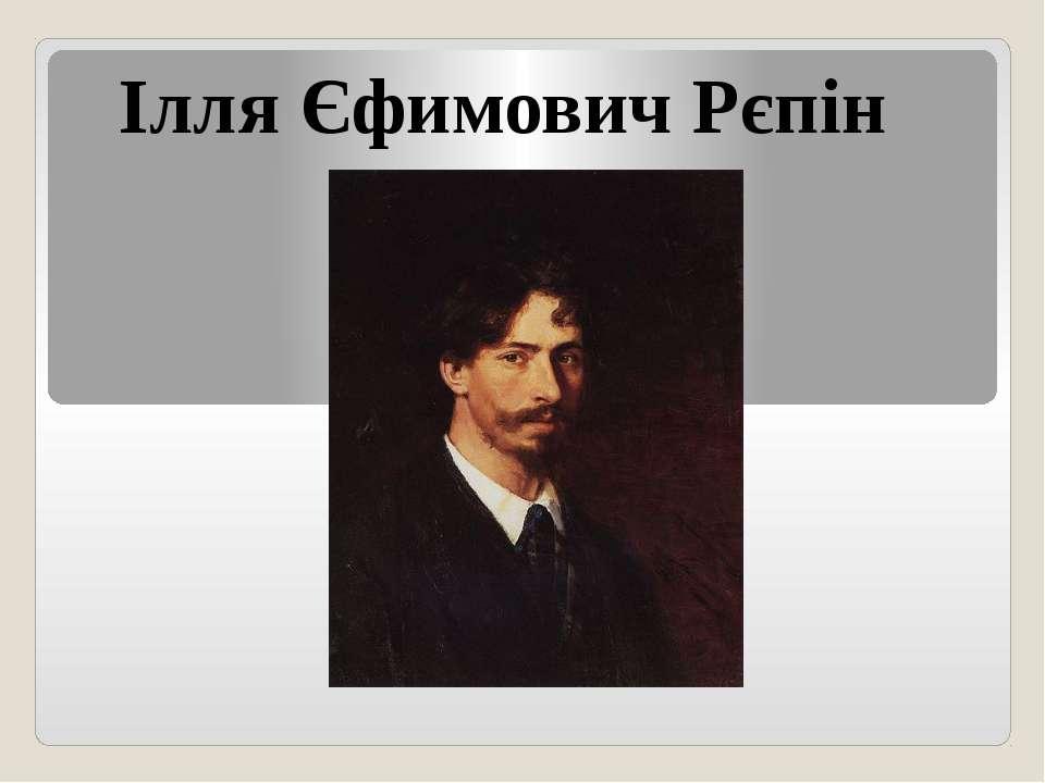 Ілля Єфимович Рєпін