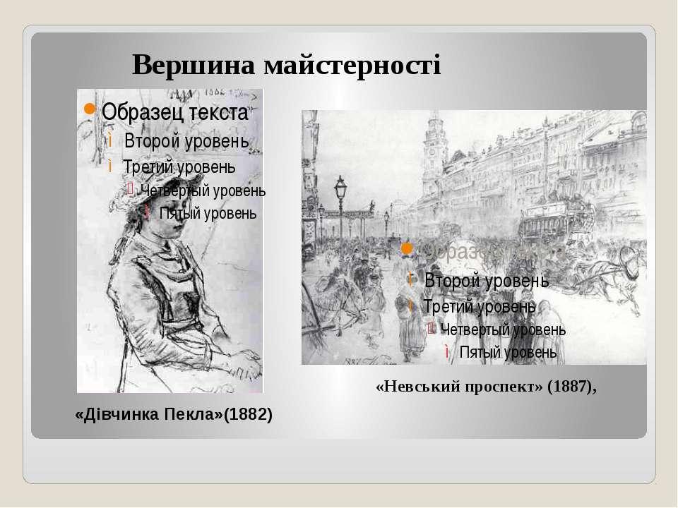 Вершина майстерності «Дівчинка Пекла»(1882) «Невський проспект» (1887),