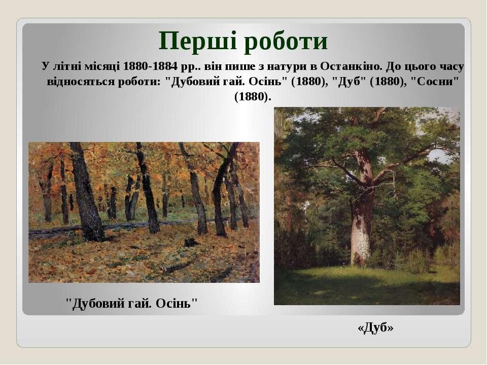 Перші роботи У літні місяці 1880-1884 рр.. він пише з натури в Останкіно. До ...