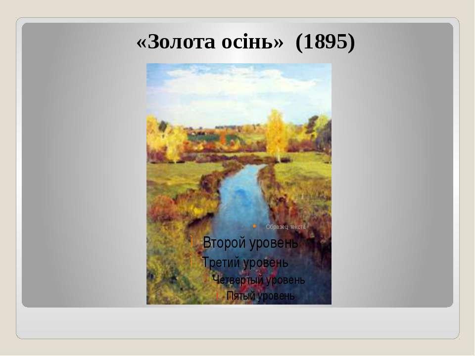 «Золота осінь» (1895)