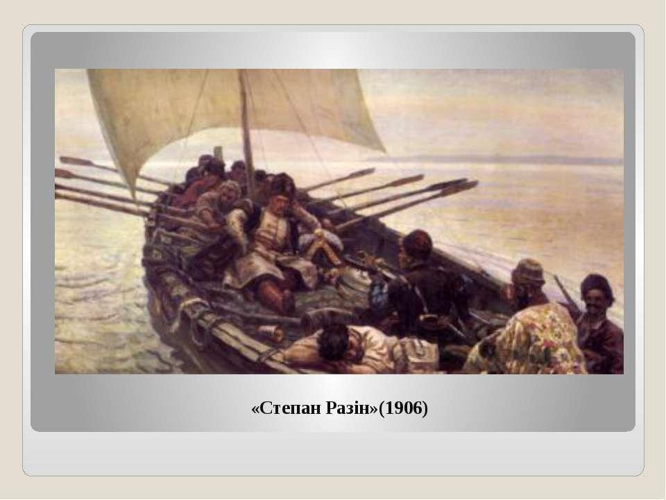 «Степан Разін»(1906)