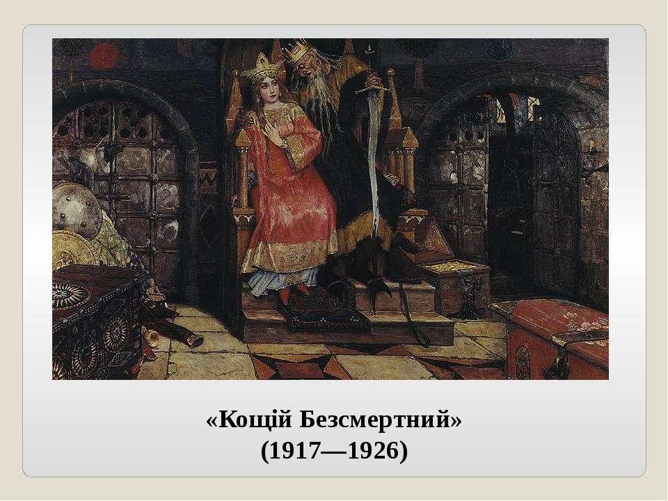 «Кощій Безсмертний» (1917—1926)