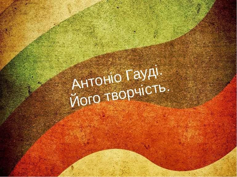 Антоніо Гауді. Його творчість.