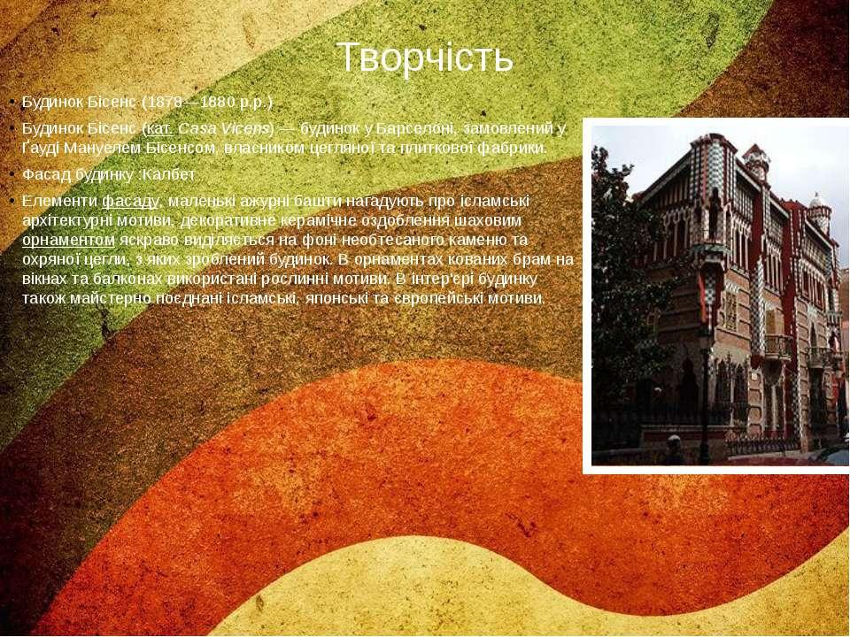 Творчість Будинок Бісенс (1878—1880р.р.) Будинок Бісенс (кат.Casa Vicens)—...