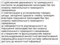 г) здійсненням державного та громадського контролю за додержанням законодавст...