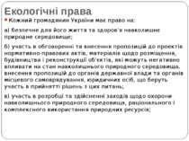 Екологічні права Кожний громадянин України має право на: а) безпечне для його...