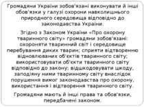 Громадяни України зобов'язані виконувати й інші обов'язки у галузі охорони на...