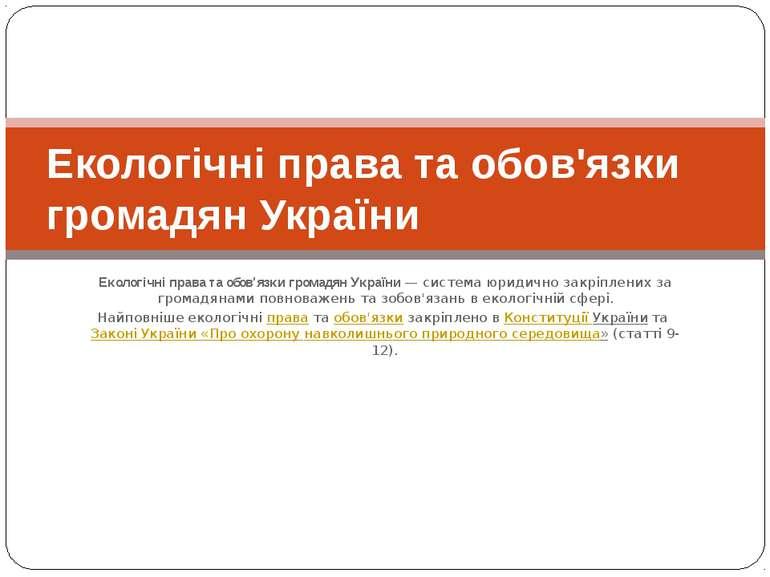 Екологічні права та обов'язки громадян України— система юридично закріплених...