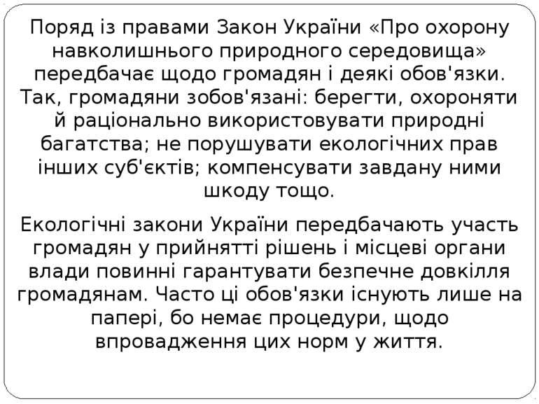 Поряд із правами Закон України «Про охорону навколишнього природного середови...